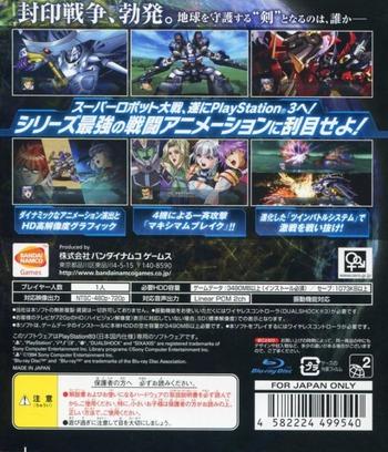 第2次スーパーロボット大戦OG PS3 backM (BLJS10133)