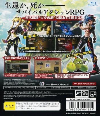 PS3 backM (BLJS10157)
