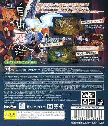魔女と百騎兵 (通常版) PS3 backM (BLJS10160)