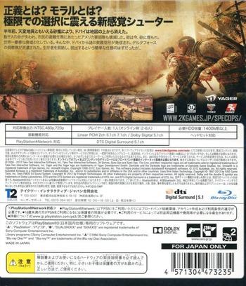 PS3 backM (BLJS10171)