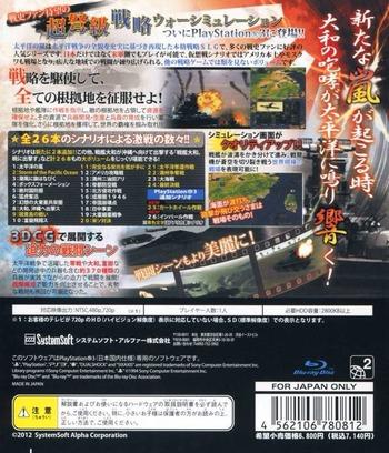PS3 backM (BLJS10194)