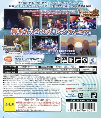 テイルズ オブ シンフォニア ユニゾナントパック PS3 backM (BLJS10231)