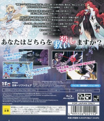 PS3 backM (BLJS10275)
