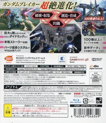 PS3 backM (BLJS10286)