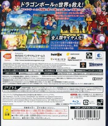 PS3 backM (BLJS10292)