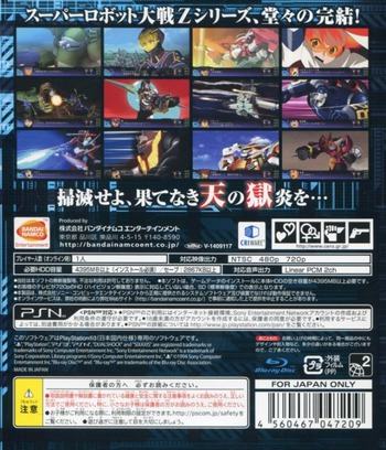 PS3 backM (BLJS10299)