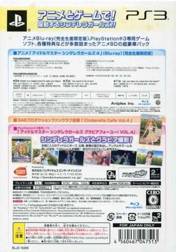PS3 backM (BLJS10305)