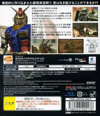 ガンダム ターゲットインサイト PS3 backM (BLJS50002)