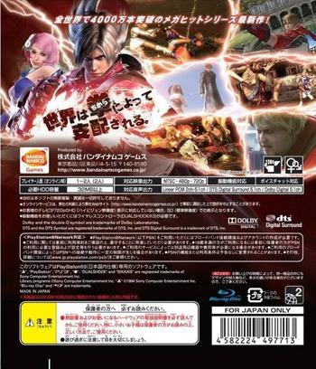 PS3 backM (BLJS50017)