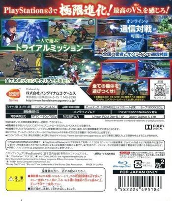 PS3 backM (BLJS50027)