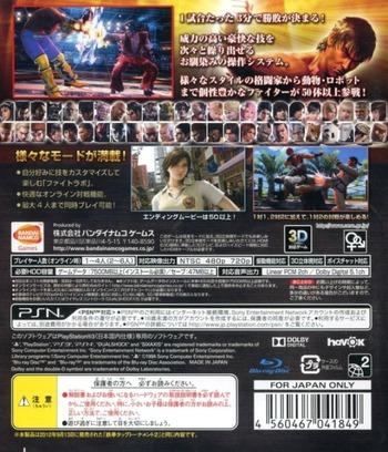 鉄拳タッグトーナメント2 (PlayStation 3 the Best) PS3 backM (BLJS50033)