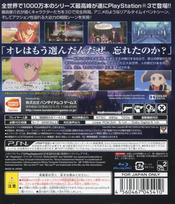 PS3 backM (BLJS50034)
