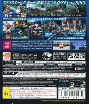 PS3 backM (BLJS50038)