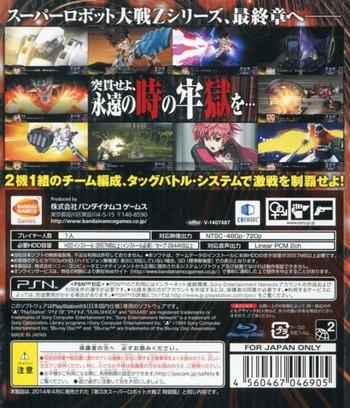 BLJS50041 - Dai-3-Ji Super Robot Taisen Z Jigoku-hen (PlayStation 3