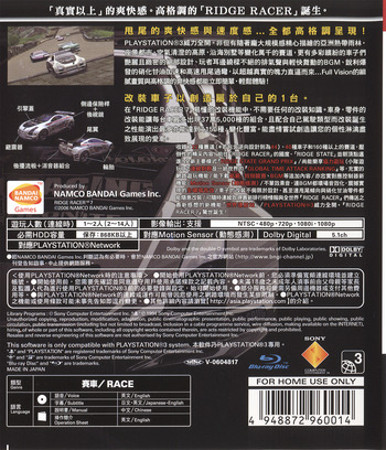 PS3 backM (BCAS20001)