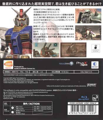 PS3 backM (BLAS50001)