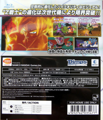 龍珠Z 爆發極限 PS3 backM (BLAS50054)