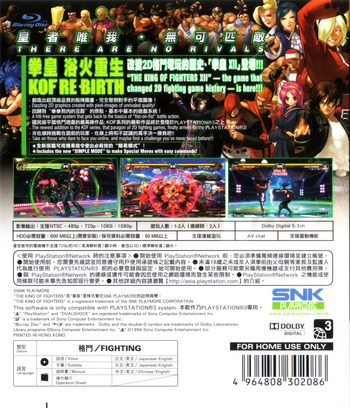 PS3 backM (BLAS50127)