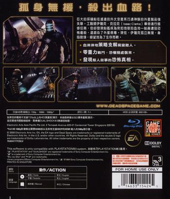 絕命異次元 PS3 backM2 (BLAS50072)