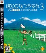 Boku no Natsuyasumi 3 PS3 cover (BCJS30010)