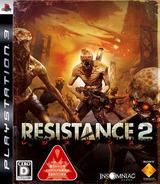 レジスタンス2 PS3 cover (BCJS30029)