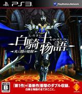 白騎士物語 -光と闇の覚醒- PS3 cover (BCJS30030)