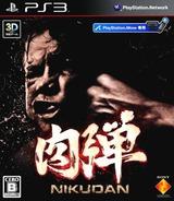 肉弾 PS3 cover (BCJS30062)
