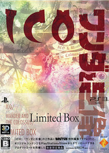 ICO / ワンダと巨像 PS3 cover (BCJS30073)