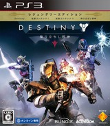 Destiny: Furitachi Jashin - Legendary Edition PS3 cover (BCJS35002)