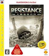 Resistance: Jinrui Botsuraku no Hi (PlayStation 3 the Best) PS3 cover (BCJS70001)