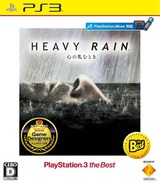 Heavy Rain 心の軋むとき (PlayStation 3 the Best) PS3 cover (BCJS70017)