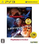 デビル メイ クライ 4 (PlayStation 3 the Best Reprint) PS3 cover (BLJM55017)