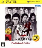 Ryu ga Gotoku 4: Densetsu o Tsugumono (PlayStation 3 the Best) PS3 cover (BLJM55021)