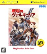 Senjou no Valkyria (PlayStation 3 the Best Reprint) PS3 cover (BLJM55027)