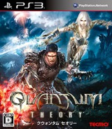 Quantum Theory PS3 cover (BLJM60214)