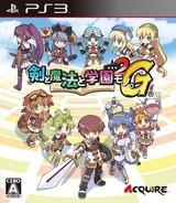 Ken to Mahou to Gakuen Mono 2G PS3 cover (BLJM60278)