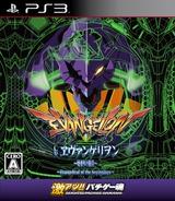 Gekiatsu!! Pachi Game Tamashi: CR Evangelion - Hajimari no Fukuin PS3 cover (BLJM60294)