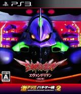 Gekiatsu!! Pachi Game Tamashi Vol. 2: CR Evangelion - Shinjitsu no Tsubasa PS3 cover (BLJM60369)