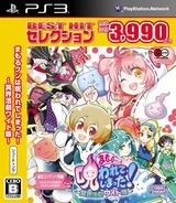 Mamoru-kun wa Norowarete Shimatta! Meikai Katsugeki Wide-Han (Best Hit Selection) PS3 cover (BLJM60470)