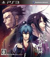 Hakuouki: Reimeiroku Nagorigusa PS3 cover (BLJM60484)