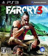 ファークライ3 PS3 cover (BLJM60532)