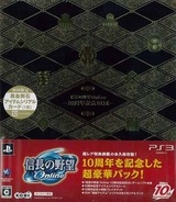 Nobunaga no Yabou Online: 10-Shuunen Kinen Box PS3 cover (BLJM60583)