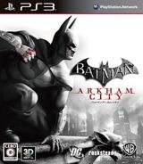 バットマン アーカムシティ (通常版) PS3 cover (BLJM60989)