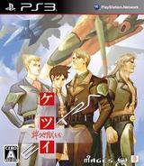 Ketsui: Kizuna Jigoku Tachi Extra PS3 cover (BLJM61060)