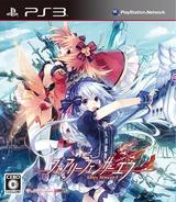 フェアリーフェンサー エフ PS3 cover (BLJM61090)