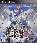 Kaihou Shoujo SIN PS3 cover (BLJM61118)