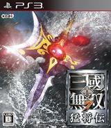 真・三國無双7 猛将伝 PS3 cover (BLJM61128)