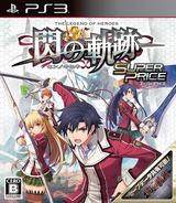 Eiyuu Densetsu: Sen no Kiseki (Super Price) PS3 cover (BLJM61191)