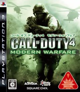 Call of Duty 4: Modern Warfare PS3 cover (BLJS10013)