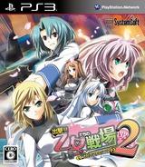 Shutsugeki!! Otometachi no Senjou 2: Yuukoku o Kakeru Koujo no Tsubasa PS3 cover (BLJS10164)